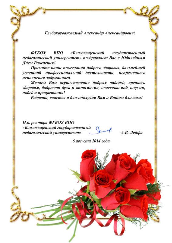 Поздравление для высокопоставленного чиновника 65
